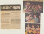 Article about the fundraising event - meeting the Princess of Thailand